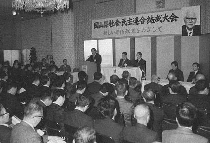 社民連十年史 岡山県社会民主連合 1988