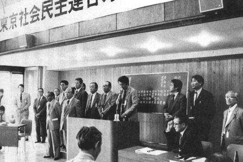 社民連十年史 東京都社会民主連...