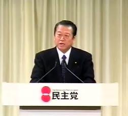 小沢新代表 投票前の政見表明演説(要旨) 2006年4月7日