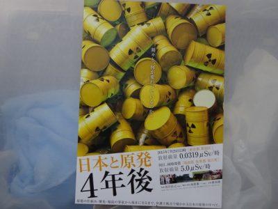日本と原発・4年後