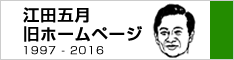 江田五月旧ホームページ