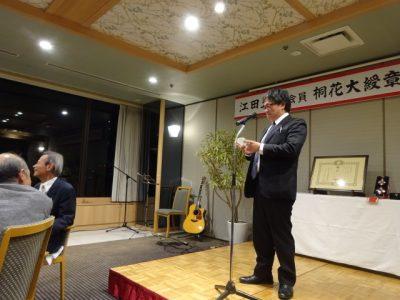 江田剛さんスピーチ