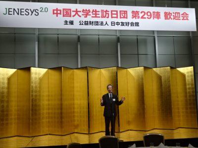 中国大学生歓迎会で挨拶