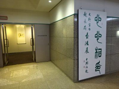 会館美術館の書道展