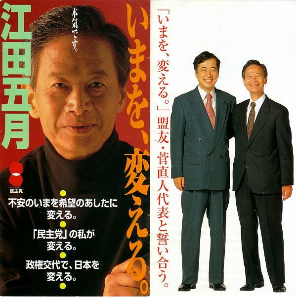 江田五月 1998年のリーフレット ...